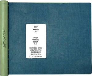 Картинка: Обложка І тома ТЧК