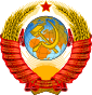 Картинка: Герб СССР