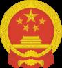 Картинка: Герб КНР