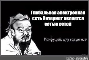 Картинка: Цитата из Конфуция