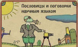 Картинка: Научный язык