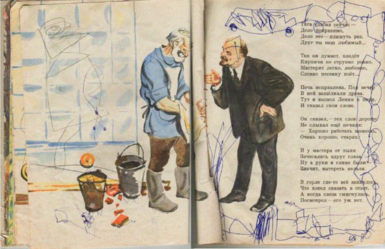 Картинка: Ленин и ведьмы...