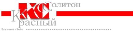 """Картинка: Screen-газета """"Красный Солитон"""""""