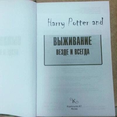 Картинка: Флешмоб Гарри Поттер и