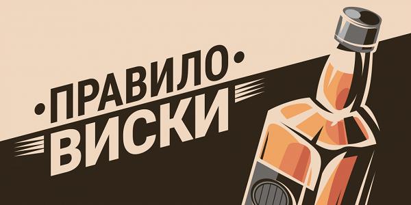 Картинка: Правило виски
