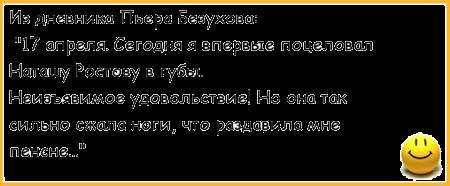 Картинка: Пьер Безухов поцеловал в губы Наташу Ростову!