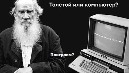 Картинка: Толстой или компьютер?